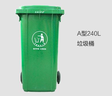 A型號240L環衛垃圾桶
